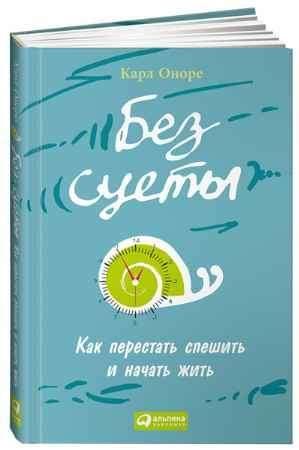 """Купить Карл Оноре Книга """"Без суеты: Как перестать спешить и начать жить"""" (твердый переплет)"""