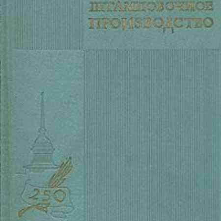 Купить Кузнечно-штамповочное производство