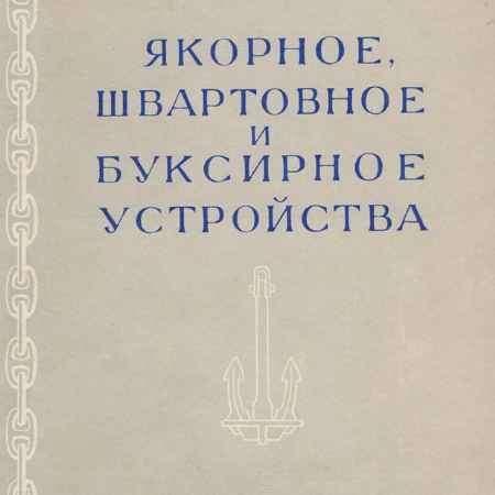 Купить Юхнин Е. И. Якорное, швартовное и буксирное устройства