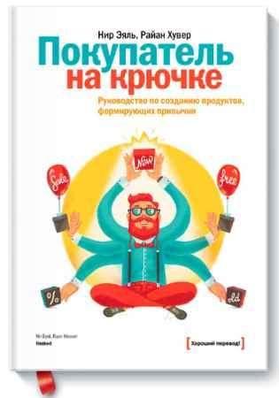 """Купить Нир Эяль Книга """"Покупатель на крючке. Руководство по созданию продуктов, формирующих привычки"""" (твердый переплет)"""
