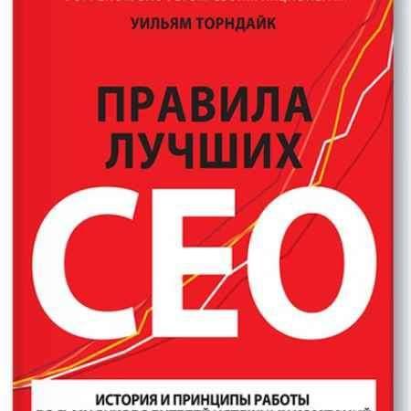 """Купить Вильям Торндайк Электронная книга """"Правила лучших CEO"""""""