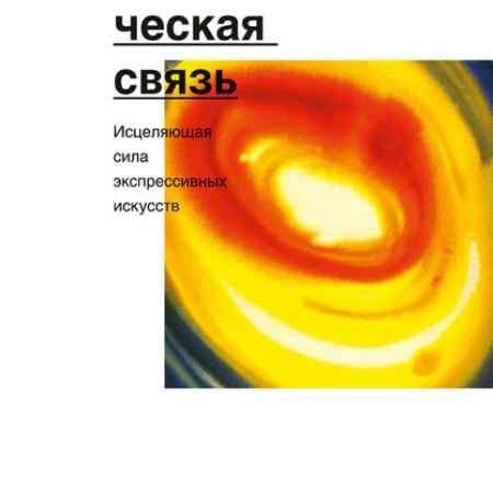 """Купить Электронная книга """"Творческая связь"""""""