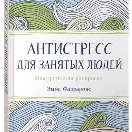 """Купить Эмма Фарраронс Книга """"Антистресс для занятых людей. Медитативная раскраска"""" (карманный формат)"""
