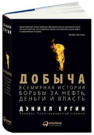"""Купить Дэниел Ергин Книга """"Добыча: Всемирная история борьбы за нефть, деньги и власть"""""""