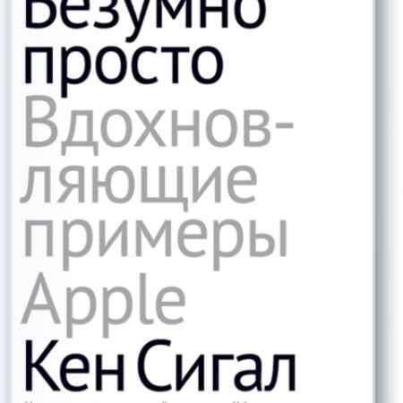 """Купить Кен Сигал Электронная книга """"Безумно просто"""""""