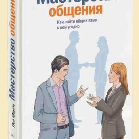 """Купить Пол Макги Электронная книга """"Мастерство общения"""""""