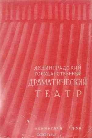 Купить Ленинградский государственный драматический театр