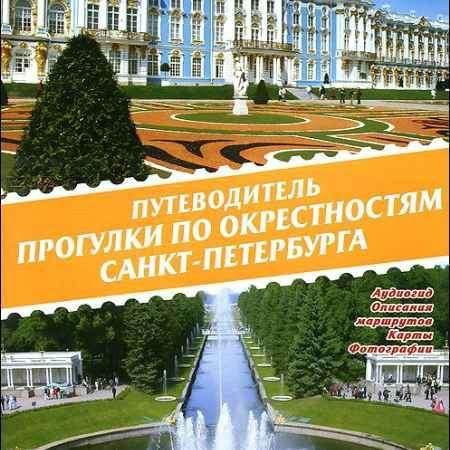 Купить Путеводитель. Прогулки по окрестностям Санкт-Петербурга