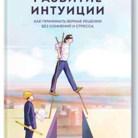 """Купить Гай Клакстон Электронная книга """"Развитие интуиции"""""""