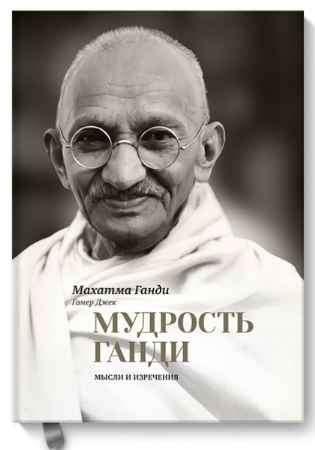 """Купить Махатма Ганди Книга """"Мудрость Ганди. Мысли и изречения"""" (суперобложка)"""