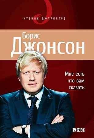 """Купить Борис Джонсон Книга """"Мне есть что вам сказать"""""""