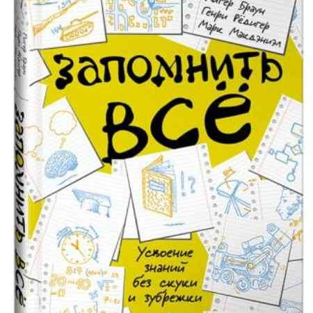 """Купить Питер Браун,Марк Макдэниэл,Генри Редигер Книга """"Запомнить всё. Усвоение знаний без скуки и зубрёжки"""" (твердый переплет)"""