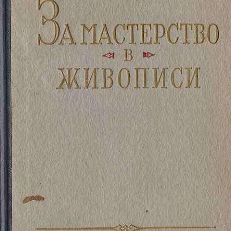 Купить Б. В. Иогансон За мастерство в живописи. Сборник статей и докладов