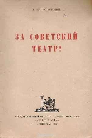 Купить Пиотровский А. И. За советский театр! Сборник статей