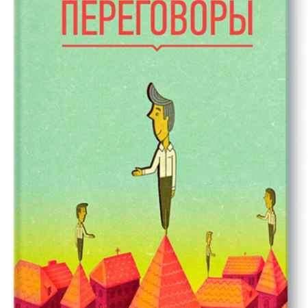 """Купить Брайан Трейси Электронная книга """"Переговоры"""""""