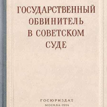 Купить Государственный обвинитель в советском суде