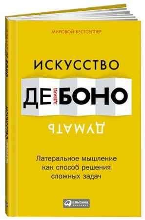 """Купить Эдвард де Боно Книга """"Искусство думать. Латеральное мышление как способ решения сложных задач"""" (интегральный переплет)"""