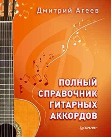 Купить Полный справочник гитарных аккордов