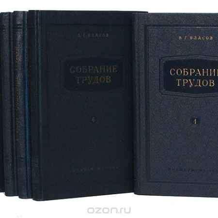 Купить В. Г. Власов В. Г. Власов. Собрание трудов (комплект из 7 книг)