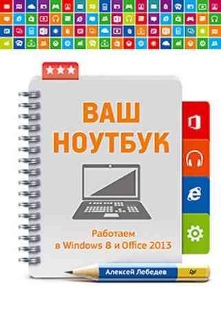 Купить Ваш ноутбук. Работаем в Windows 8 и Office 2013