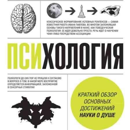 """Купить Пол Клейнман Книга """"Психология. Люди, концепции, эксперименты"""" (интегральный переплет)"""