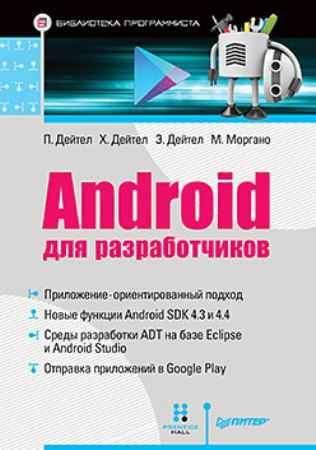 Купить Android для разработчиков