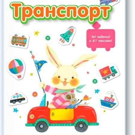 "Купить KUMON Книга ""Транспорт. Развивающие наклейки KUMON"" (от 2 лет)"
