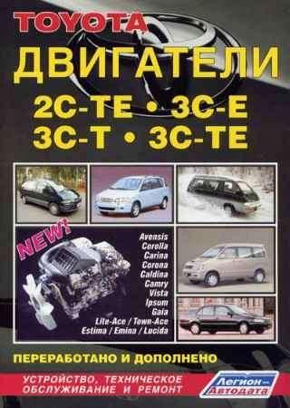 Купить Двигатели TOYOTA 2С-ТЕ, ЗС-Е, ЗС-Т, ЗС-ТЕ дизель (5-88850-272-3)