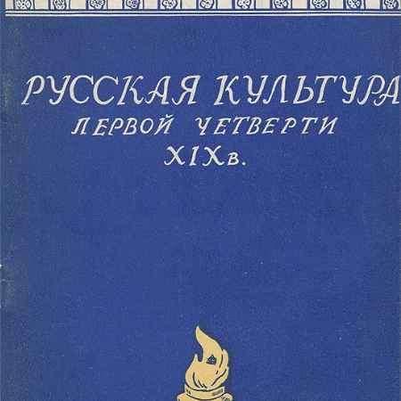 Купить Н. И. Никулина, А. В. Помарнацкий Русская культура первой четверти XIX века