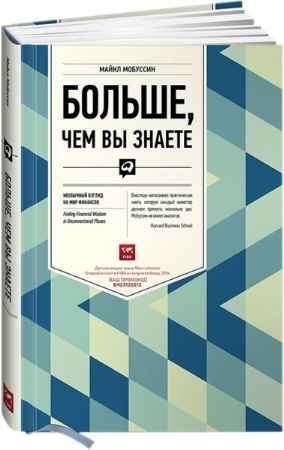 """Купить Майкл Мобуссин Книга """"Больше, чем вы знаете: Необычный взгляд на мир финансов"""" (твердый переплет)"""