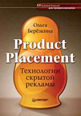 Купить Product Placement. Технологии скрытой рекламы