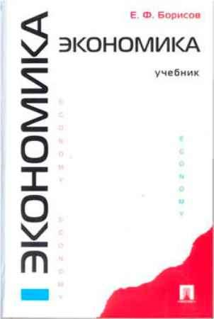 """Купить Евгений Борисов Книга """"Экономика"""""""