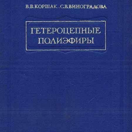 Купить Коршак В. В., Виноградова С. В. Гетероцепные полиэфиры