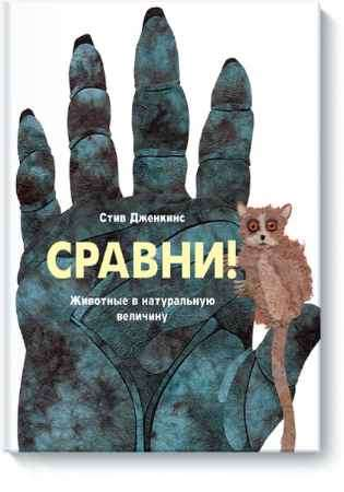 """Купить Стив Дженкинс Книга """"Сравни! Животные в натуральную величину"""" (от 1 года)"""