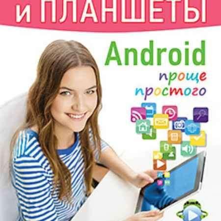 Купить Смартфоны и планшеты Android проще простого