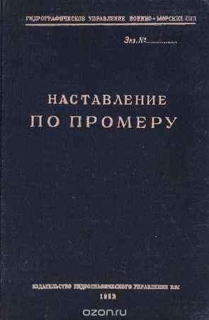 Купить Борщевский О.А., Кузьмин В.В., Кузнецов Е.И. Наставление по промеру