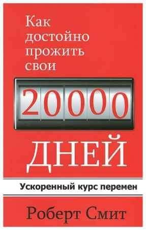"""Купить Роберт Смит Книга """"Как достойно прожить свои 20 000 дней"""" (мягкая обложка)"""