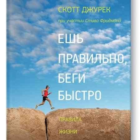 """Купить Скотт Джурек,Стив Фридман Электронная книга """"Ешь правильно, беги быстро"""""""