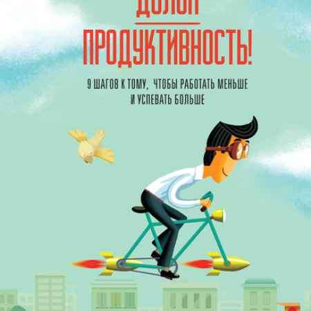 """Купить Стивер Роббинс Электронная книга """"Долой продуктивность!"""""""