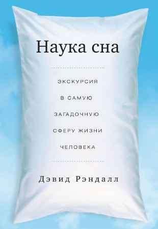 """Купить Дэвид Рэндалл Книга """"Наука сна. Экскурсия в самую загадочную сферу жизни человека"""" (мягкая обложка)"""