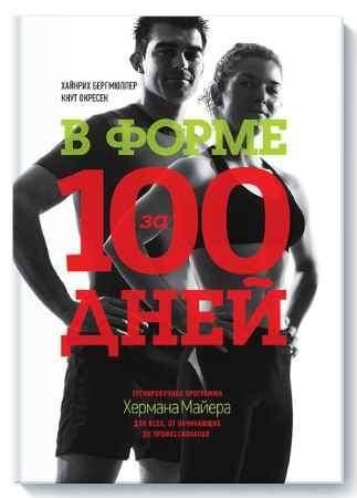 """Купить Хайнрих Бергмюллер,Кнут Окресек Книга """"В форме за 100 дней. Тренировочная программа Хермана Майера для всех, от начинающих до профессионалов"""" (мягкая обложка)"""