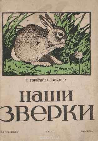 Купить Е.Горбунова-Посадова Наши зверки