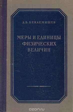Купить А. В. Беклемишев Меры и единицы физических величин