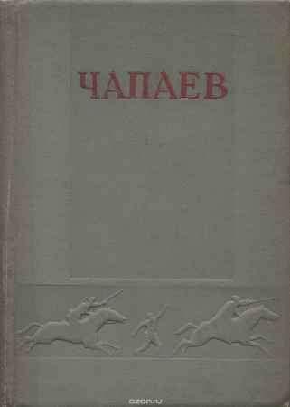 Купить Лучшие советские фильмы. Книга 4. Чапаев