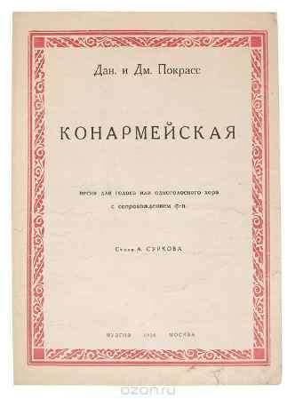 Купить А.Сурков, Дан. И Дм. Покрас Конармейская. Песня для голоса или одноголосного хора с сопровождением фортепиано