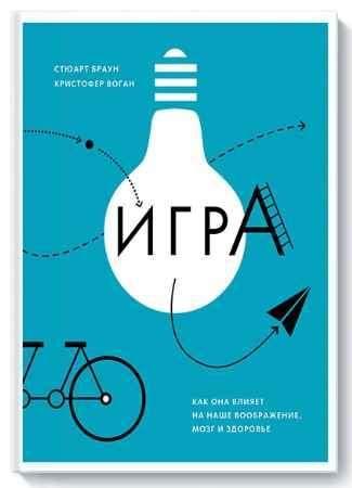 """Купить Стюарт Браун,Кристофер Воган Книга """"Игра. Как она влияет на наше воображение, мозг и здоровье"""" (интегральный переплет)"""