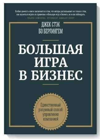 """Купить Джек Стэк,Бо Бёрлингем Книга """"Большая игра в бизнес. Единственный разумный способ управления компанией"""" (мягкая обложка)"""