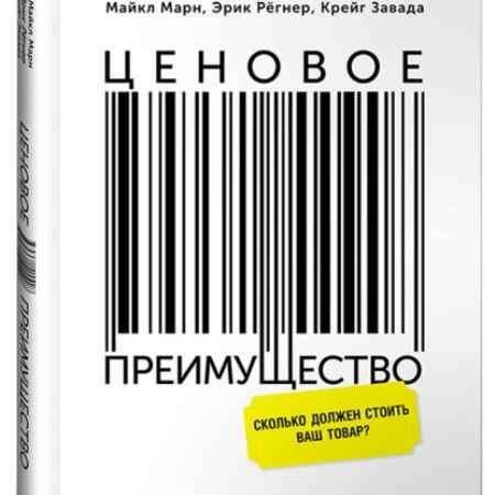 """Купить Крейг Завада,Майкл Марн,Эрик Регнер Книга """"Ценовое преимущество. Сколько должен стоить ваш товар?"""" (твердый переплет)"""