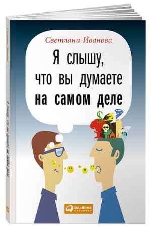 """Купить Светлана Иванова Книга """"Я слышу, что вы думаете на самом деле"""" (мягкая обложка)"""