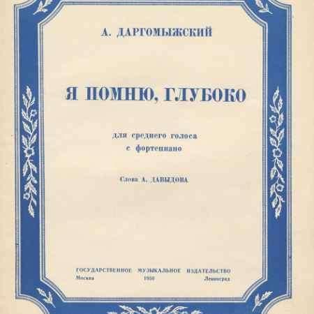 Купить А. Даргомыжский Я помню, глубоко. Для среднего голоса с фортепиано
